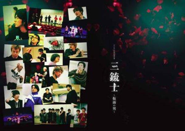 画像1: 第13回公演「三銃士〜仮面の男〜」公演パンフレット (1)