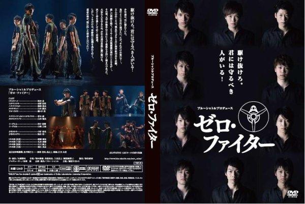 画像1: ブルーシャトルプロデュース「ゼロ・ファイター」公演DVD (1)