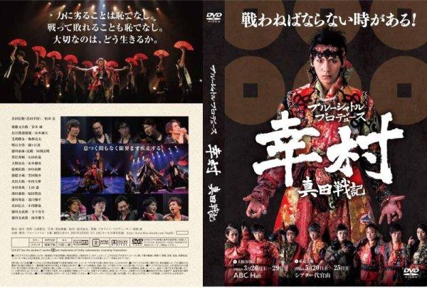 画像1: ブルーシャトルプロデュース「幸村」-真田戦記-公演DVD (1)
