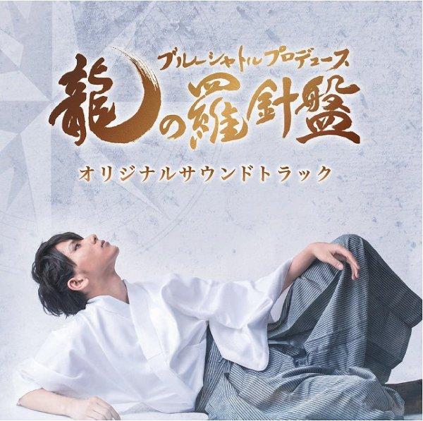 画像1: 「龍の羅針盤」オリジナルサウンドトラック (1)