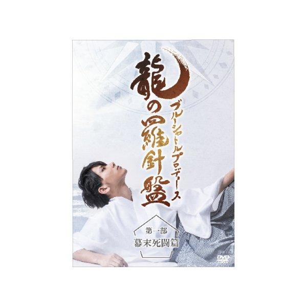 画像1: 「龍の羅針盤」第一部 幕末死闘篇 公演DVD (1)
