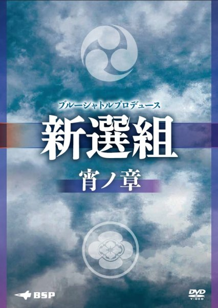 画像1: 新選組-宵ノ章-DVD (1)