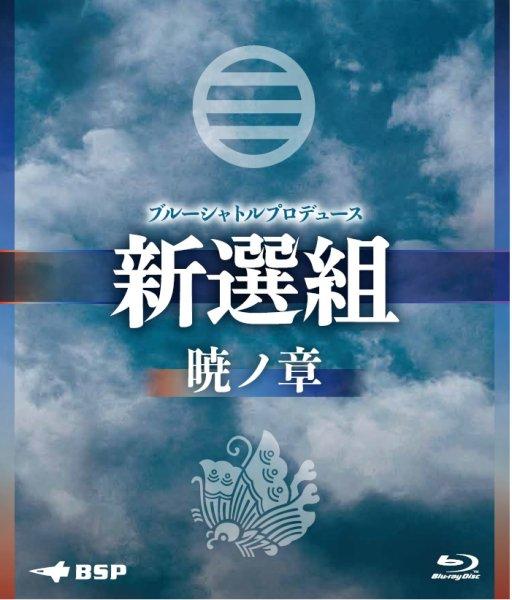 画像1: 新選組-暁ノ章-ブルーレイディスク (1)
