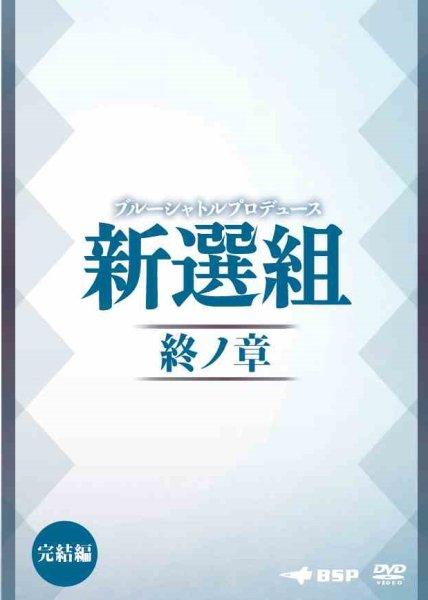 画像1: 「新選組」完結編 公演DVD (1)