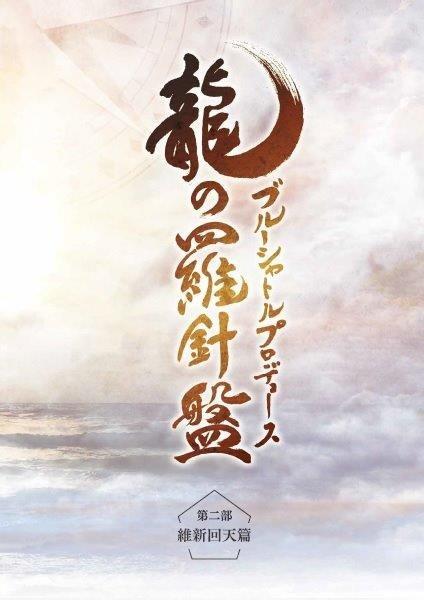 画像1: 「龍の羅針盤」第二部 維新回天篇 公演パンフレット (1)